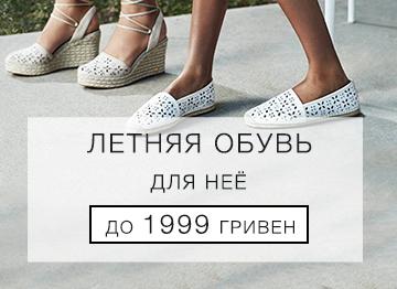 Распродажа летней обуви для неё с доставкой по Украине.