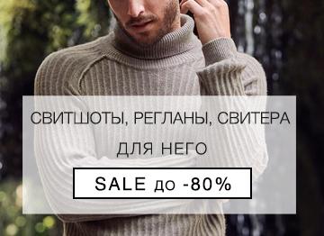 Распродажа: брендовые свитшоты для мужчин с доставкой по Украине.