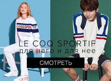 Купить брендовую одежду и обувь Le Coq Sportif для мужчин и женщин в Украине.
