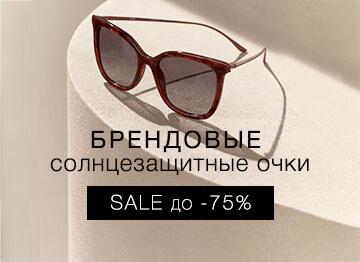 Брендовые солнцезащитные очки для  женщин в Украине.