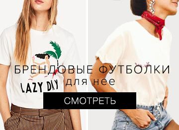 Продажа брендовых женских футболок в Украине.