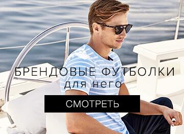 Продажа брендовых мужских футболок в Украине.