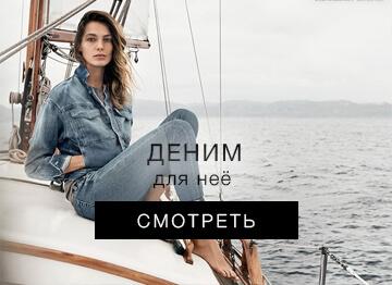 Деним для женщин продажа в Украине