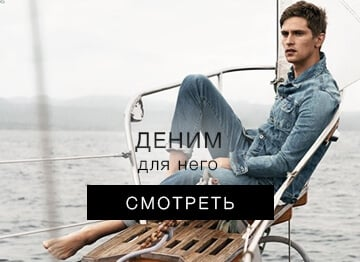 Деним для мужчин продажа в Украине