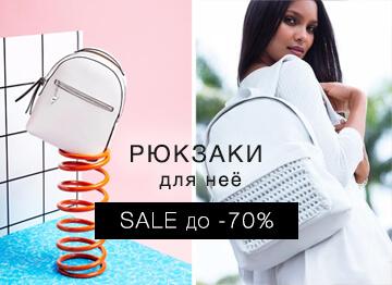 Продажа рюкзаков мировых брендов для женщин в Украине.
