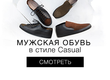 Casual обувь для мужчин - онлайн заказ и доставка по Украине.