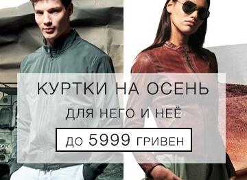 Распродажа брендовых женских и мужских осенних курток до 5999 гривен в Украине