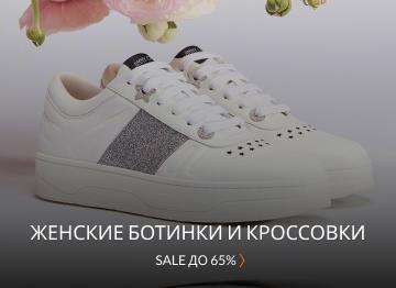 Женские ботинки и кроссовки