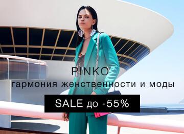 Распродажа женской одежды Pinko с доставкой по Украине