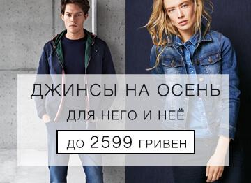 Джинсы на осень для женщин и мужчин до 2599 гривен
