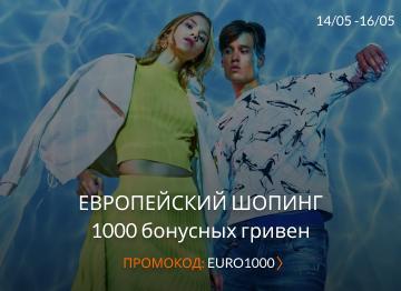 Европейский шопинг в Украине
