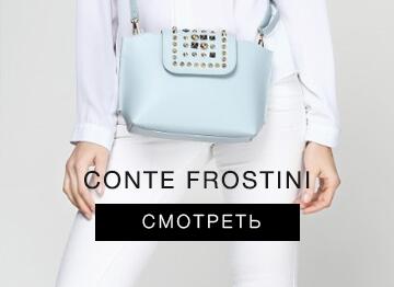 Продажа сумок и рюкзаков бренда  Conte Frostini для женщин в Украине