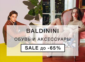 Распродажа обуви, сумок и аксессуаров для женщин и мужчин бренда Baldinini с доставкой по Украине