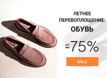 Обувь - летнее перевоплощение для Мужчин