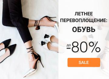 Обувь - летнее перевоплощение для Женщин