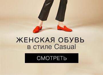 Casual обувь для женщин - онлайн заказ и доставка по Украине.