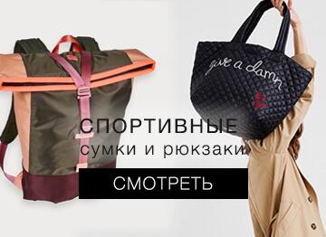 Распродажа спортивных сумок и рюкзаков в Украине