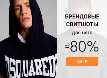 Распродажа брендовых свитшотов для мужчин
