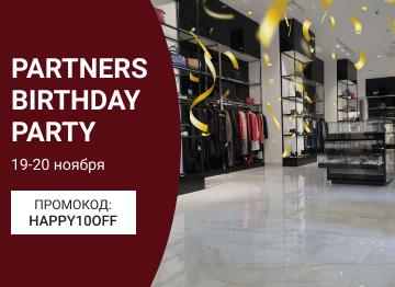 К Дню рождения партнёрских бутиков Extra Sale 10%