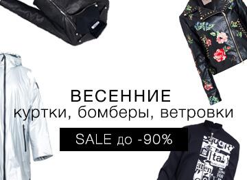 Распродажа брендовой женской и мужской весенней верхней одежды в Украине