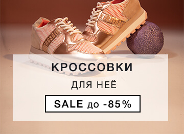 Распродажа обуви в стиле SPORT для женщин с доставкой по Украине