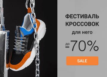 Фестиваль кроссовок для мужчин с доставкой по Украине