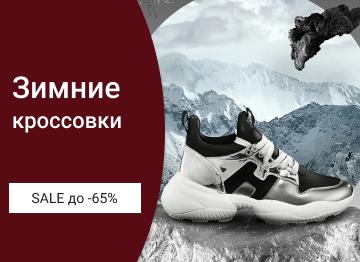 Зимние кроссовки для Мужчин и Женщин