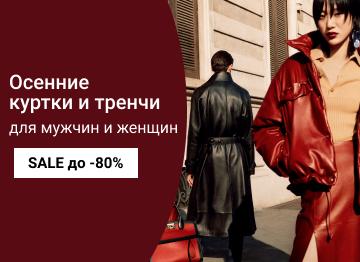 Распродажа брендовых женских и мужских осенних курток и плащей с доставкой по Украине