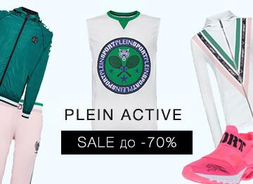 распродажа спортивной одежды, обуви и аксессуаров Philipp Plein и Plein Sport для мужчин и женщин в Украине.