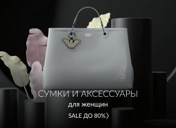 Женские сумки и аксессуары