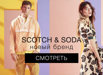 Scotch & Soda - коллекция одежды, обуви и аксессуаров в Украине