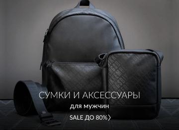 Мужские сумки и аксессуары