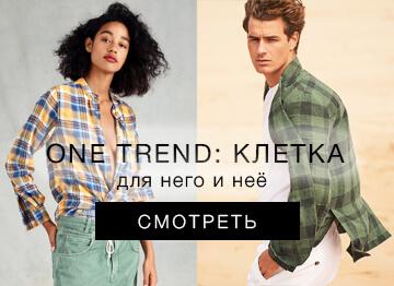 Продажа одежды в клетку для мужчин и женщин с доставкой по Украине