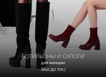 Ботильоны и сапоги для женщин