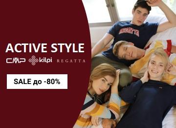 Одежда в стиле Active Style для женщин и мужчин с доставкой по Украине