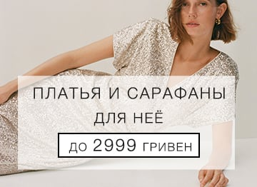 Распродажа платьев и сарафанов с доставкой по Украине
