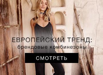 Продажа женских комбинезонов в Украине