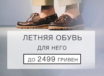 Распродажа летней обуви для него с доставкой по Украине.