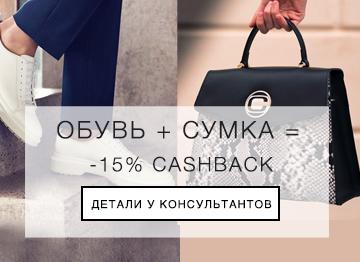 Shoes & Bags Week: Обувь и Сумка вместе -15 cashback