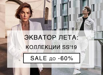 Распродажа  брендовой одежды, обуви и аксессуаров со скидкой до -60% с доставкой по Украине