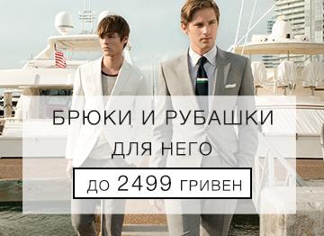 Распродажа брюк и рубашек для мужчин с доставкой по Украине