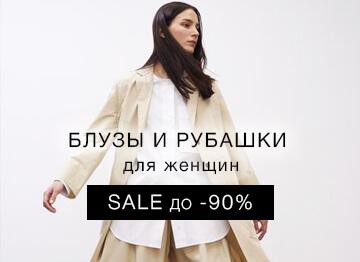 Распродажа блузок и рубашек для женщин в Украине