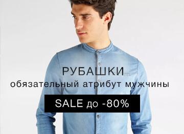 Распродажа рубашек для мужчин в Украине