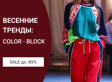 Весенние тренды: color-block
