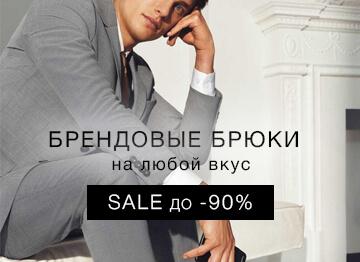 Распродажа брендовых брюк для мужчин на любой вкус