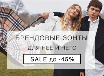Заказать брендовый зонт онлайн для мужчин и женщин в Украине.