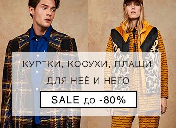 Распродажа брендовых женских и мужских осенних курток с доставкой по Украине