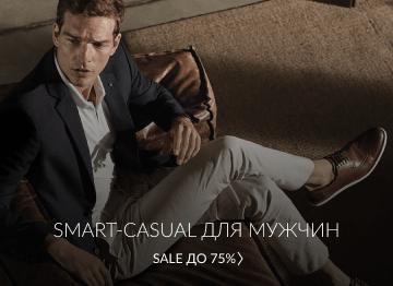 Образы- бестселлеры в стиле Smart-casual для Мужчин