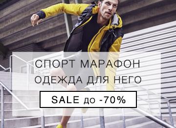 Распродажа спортивной одежды для мужчин с доставкой по Украине