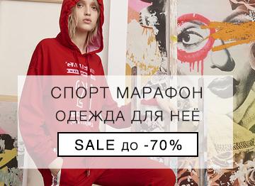 Распродажа спортивной одежды для женщин с доставкой по Украине